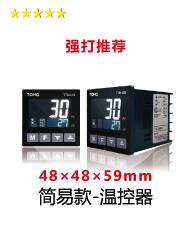 日本東邦TOHO-PID温度控制器/PID温控器