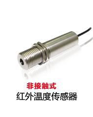 红外线测温仪/红外温度传感器