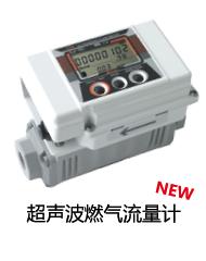 日本爱知时计AICHI-小型超声波瓦斯流量计
