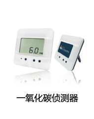 一氧化碳侦测器/传送器/检测仪/变送器