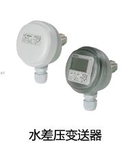 PRODUAL 芬兰普度 水差压变送器/水差压传感器/水差压传送器