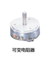 电位计/可变电阻器