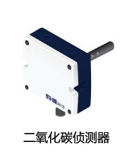 风管式二氧化碳侦测器/二氧化碳/氧气分析仪/侦测器/检测仪