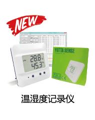 温湿度记录仪/温湿记录仪/温湿资料收集器