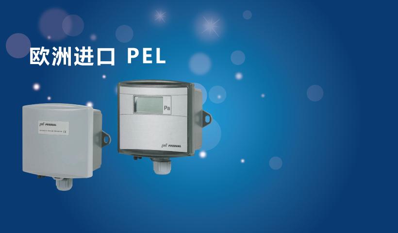 PRODUAL 芬兰普度 差压变送器/差压传送器/差压计/差压传感器